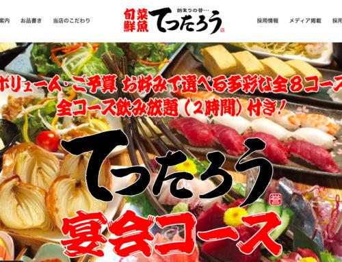 梅田でイベントするときの海鮮居酒屋さんケータリングをご紹介する